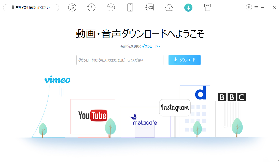 AnyTrans for iOSの動画・音楽ダウンオードインタフェース