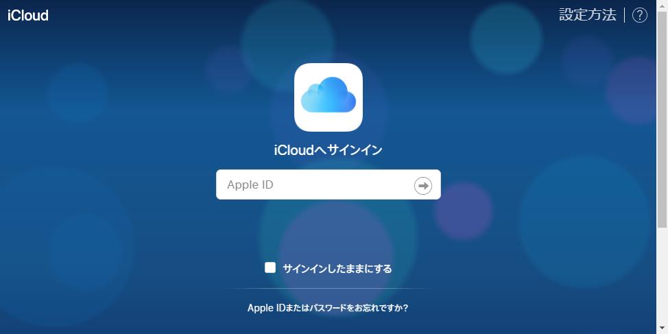 iCloudバックアップデータを確認する方法 3-2