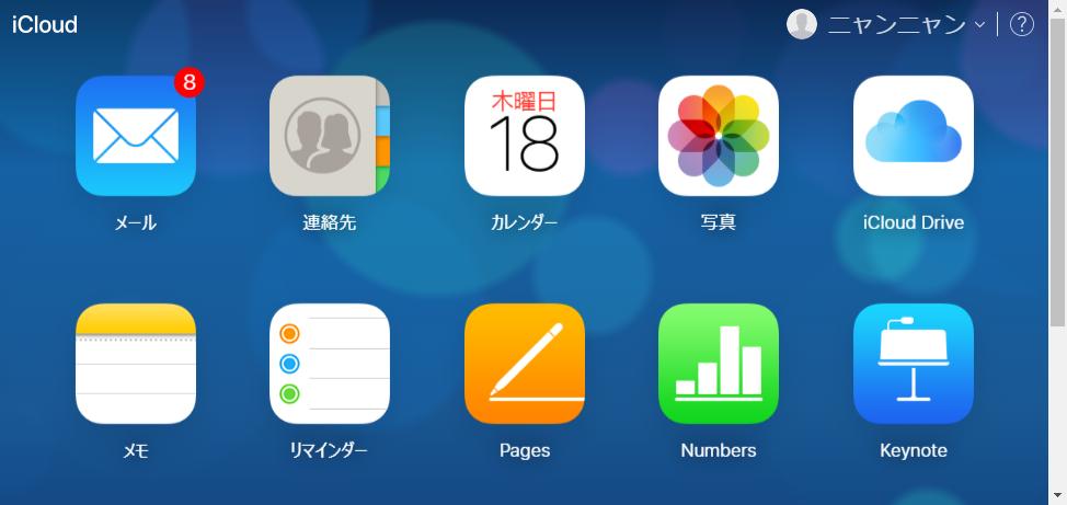 iCloudバックアップデータを確認する方法 3-3
