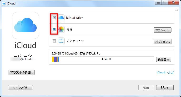 「iCloud Drive」と「写真」にチェックを入れる