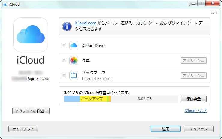 iCloudコントロールパネルでiCloudのバックアップを確認する