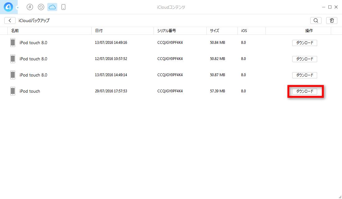 AnyTransでiCloudのバックアップを確認する方法 4