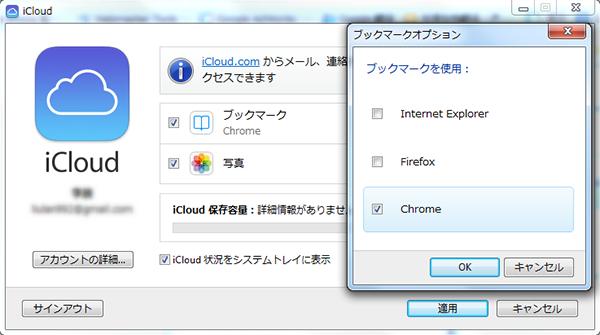 iCloudからSafariのブックマークにアクセスする方法