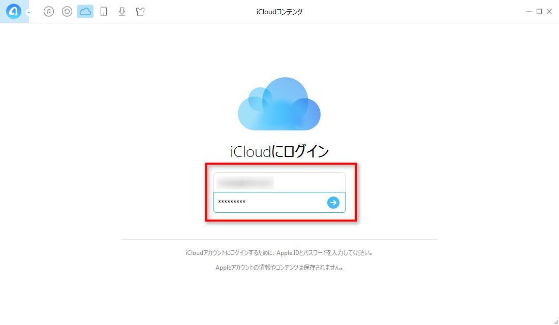 iCloudからSafariのブックマークにアクセスする方法 ステップ2