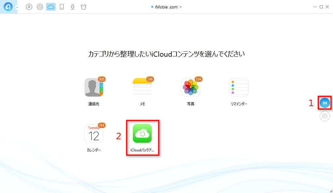 iCloudからSafariのブックマークにアクセスする方法 ステップ3