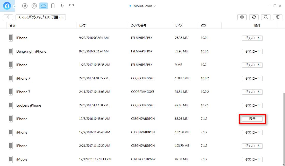 iCloudからSafariのブックマークにアクセスする方法 ステップ4