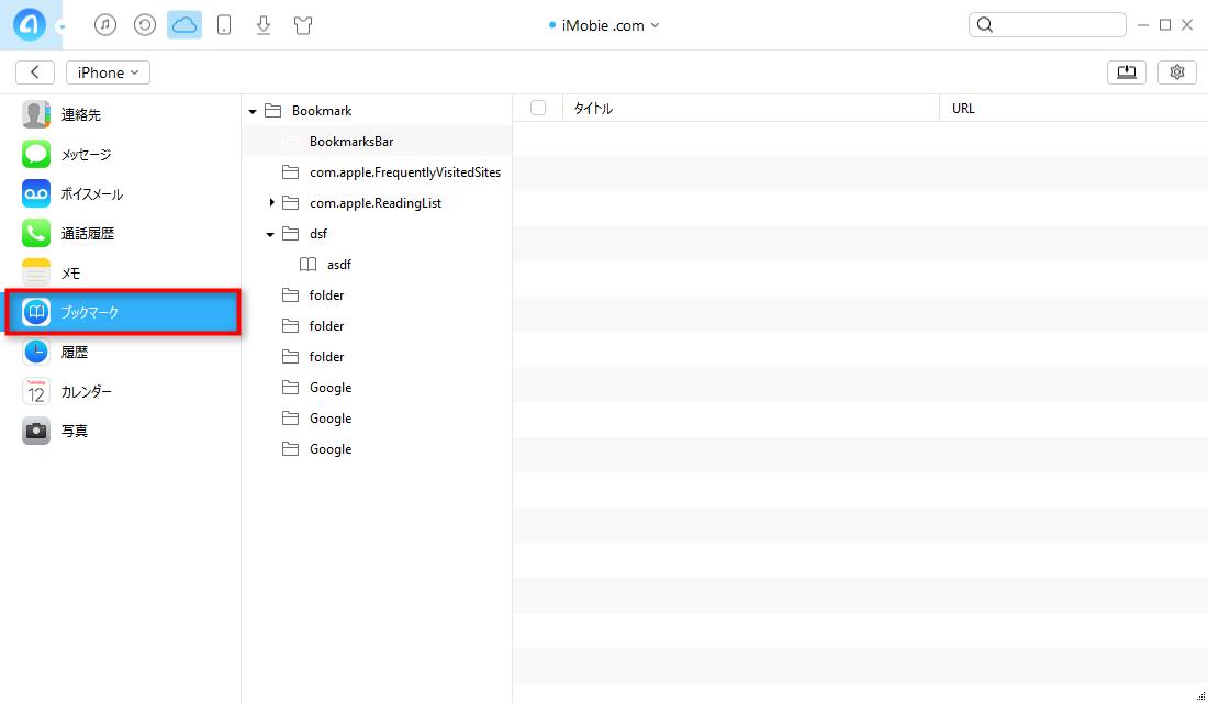 iCloudからSafariのブックマークにアクセスする方法 ステップ5