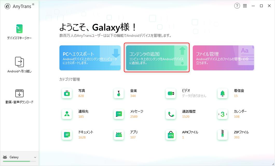 Galaxyへの音楽の入れ方 1