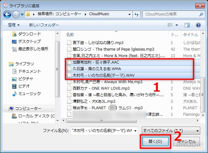 パソコンから他の形式の曲をMP3に変換してiTunesに取り込む方法