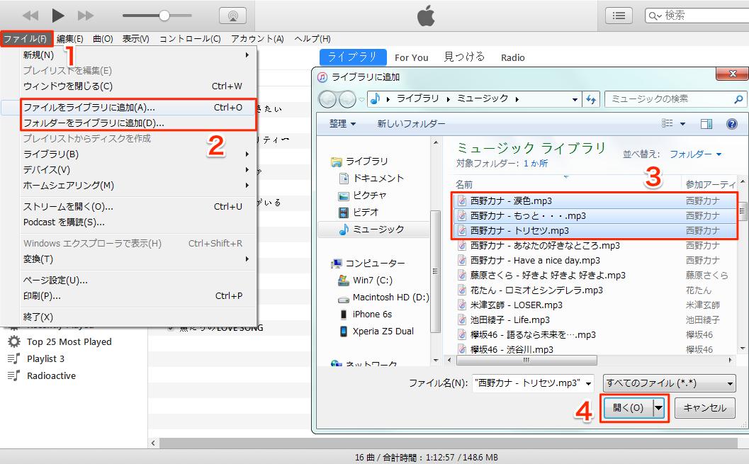 パソコンに既存のMP3ファイルのiTunesへの取り込み方
