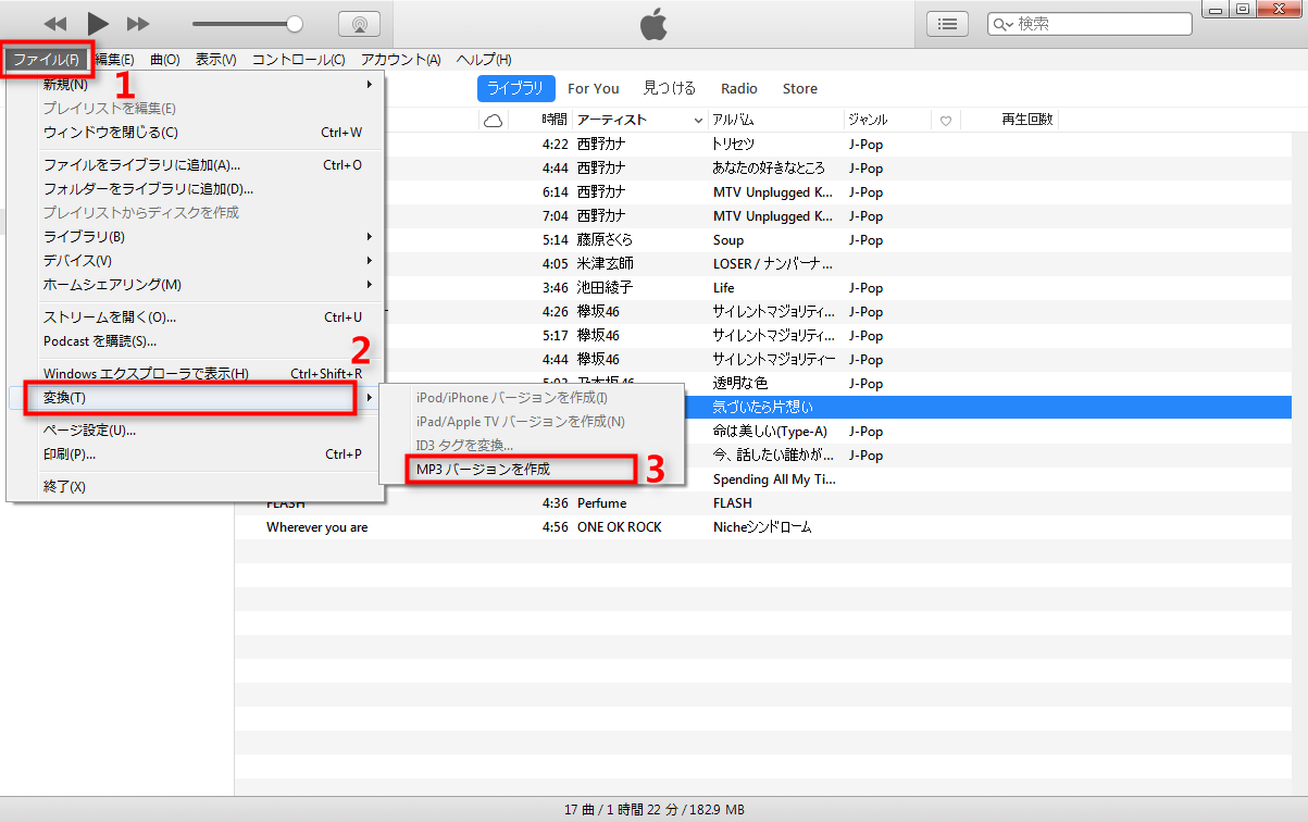 how to add mp3 to iphone 4つの方法でitunesにmp3ファイルを取り込む 18557