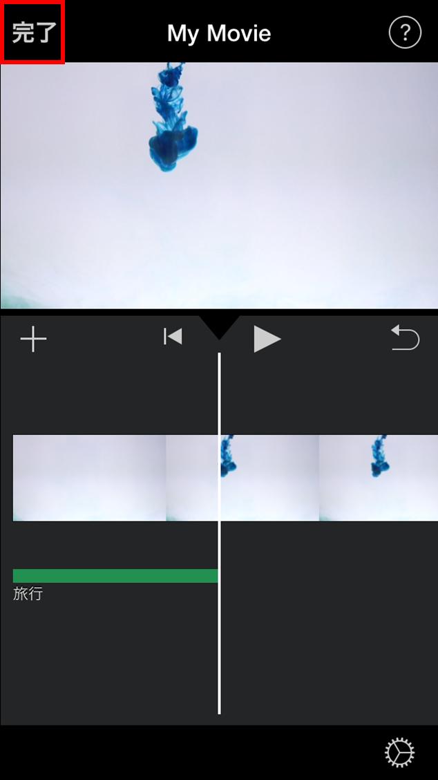 ①編集終了後、画面左上の「完了」をタップします。
