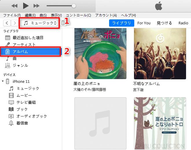 iTunesでアルバムにアートワークを設定する方法
