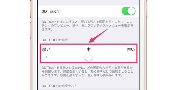 iPhone 6sから「3D Touch」の感度を調節