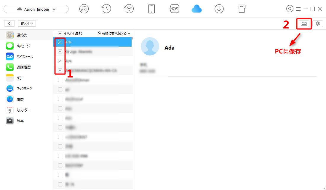 iCloudバックアップのデータを確認できる便利なツール