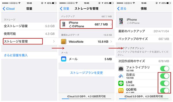 iCloudでアプリをバックアップする方法 ステップ3と4