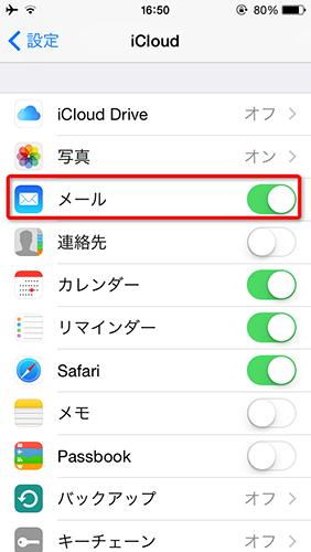 iCloudでメールをバックアップする ステップ2