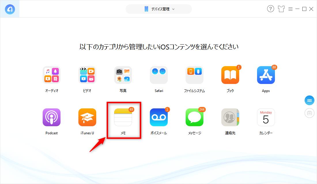 iCloudバックアップを作成する方法2-4