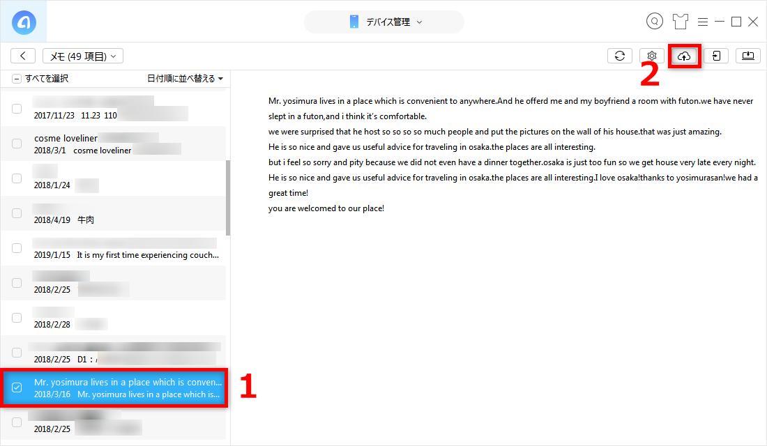 iCloudバックアップを作成する方法2-5