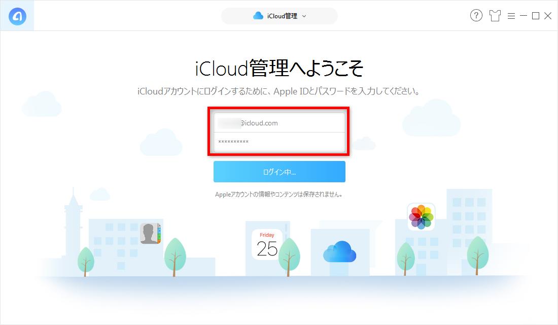 iCloudバックアップをプレビューする方法2