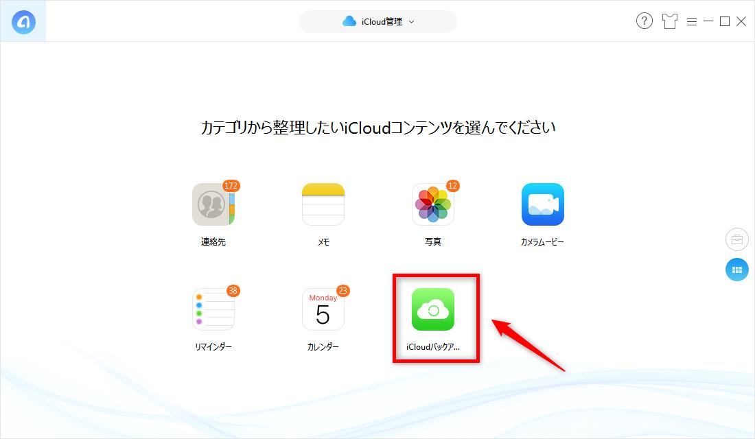 iCloudバックアップをプレビューする方法3