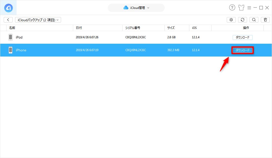 iCloudバックアップをプレビューする方法4