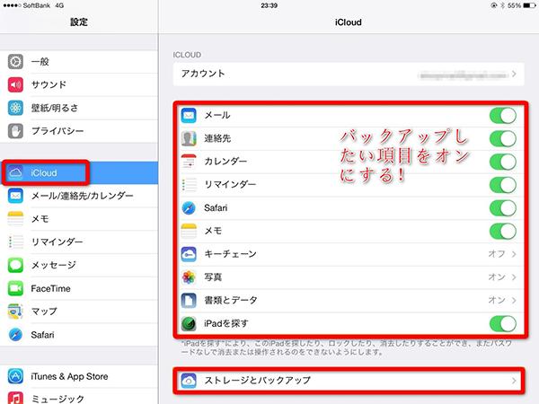 iPadでiCloudバックアップをとる方法