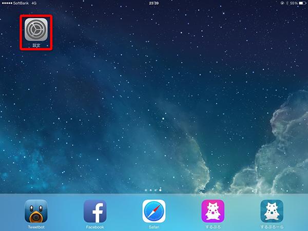 iPadでiCloudバックアップを作成する方法 ステップ1