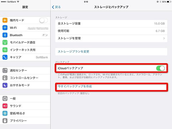 iCloudバックアップを作成するには ステップ3