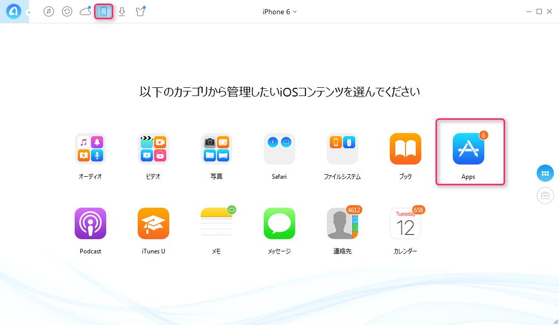 iPhone 6/6sのアプリをバックアップする方法–ステップ1