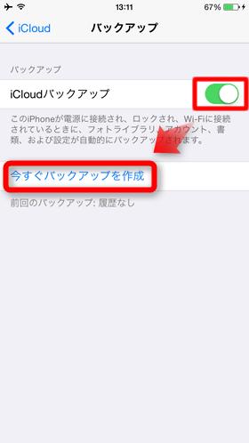 iPhoneでiCloudバックアップを作成するには  ステップ3