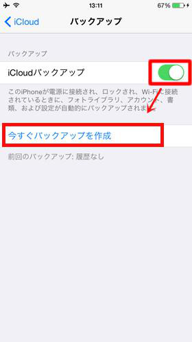 iCloudでiPod touchをバックアップする方法