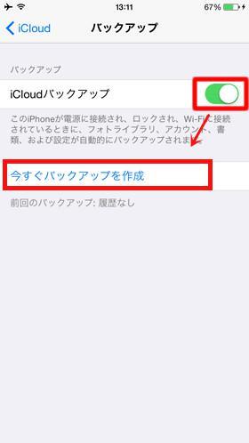 iCloudでiPod touchをバックアップする方法 ステップ3