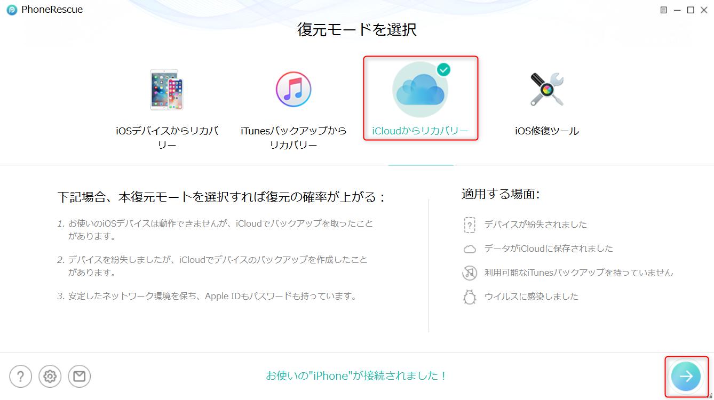 PhoneRescue for iOSから復元 Step 2