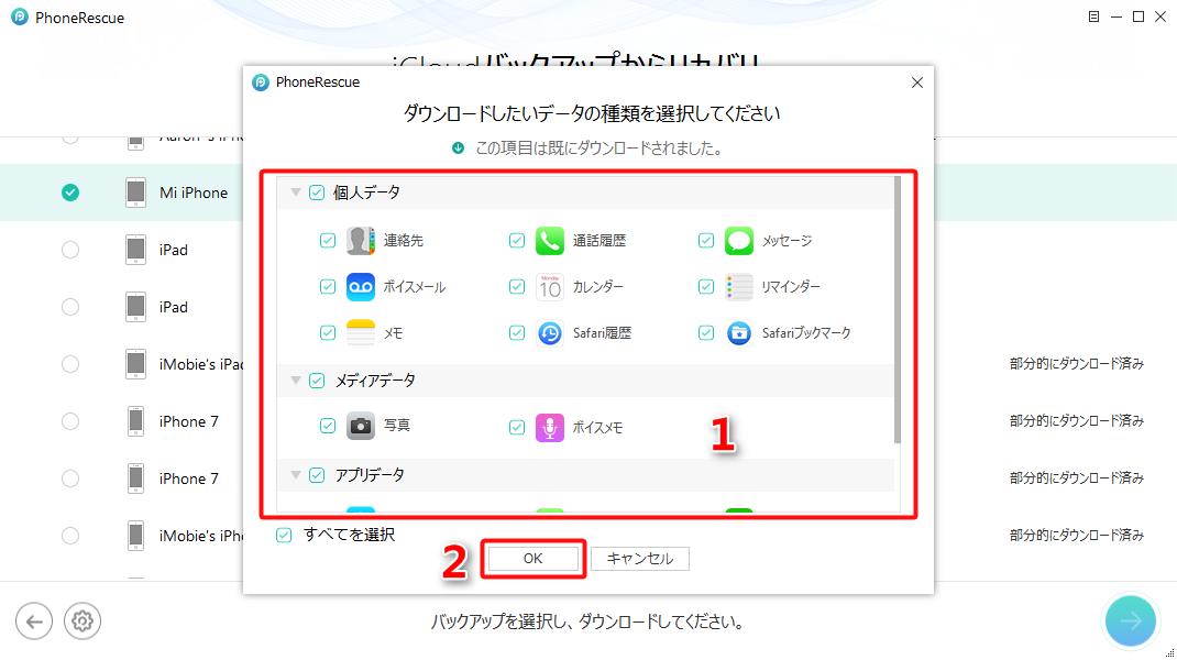 PhoneRescue for iOSから復元 Step 6