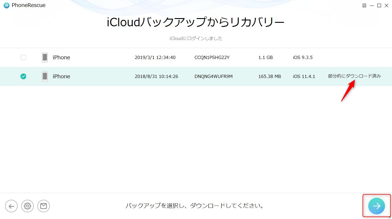 PhoneRescue for iOSから復元 Step 7