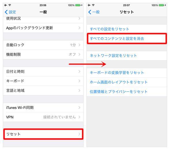 iCloudでiPhone・iPadをバックアップ&復元する方法-1