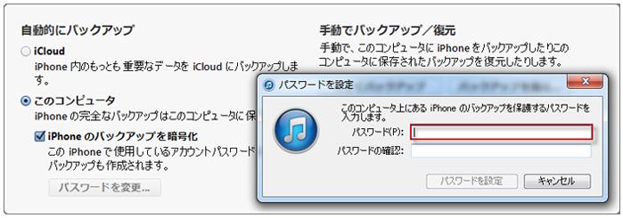 iTunesでiPhone・iPadをバックアップ&復元について-2
