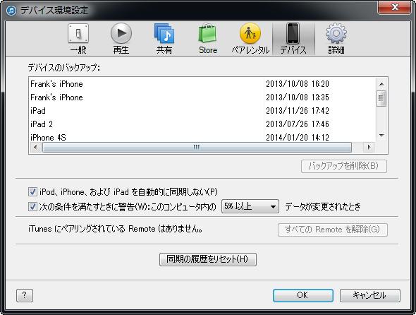 iTunesでiPhone・iPadをバックアップ&復元について-3