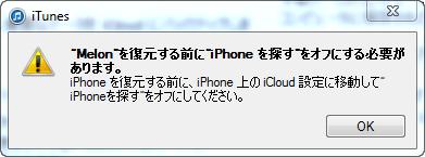 iTunesでiPhone・iPadをバックアップ&復元について-4