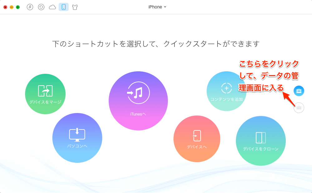 iPad/iPod/iPhoneからブックマークをバックアップする-方法2