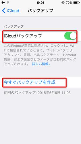 iCloudでSafariのデータをバックアップする ステップ3