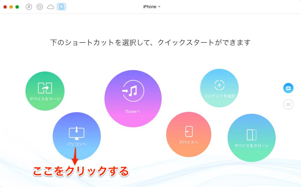 「Macへ」ボタンをクリック