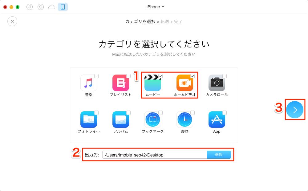 iPhoneから動画をMacにバックアップ