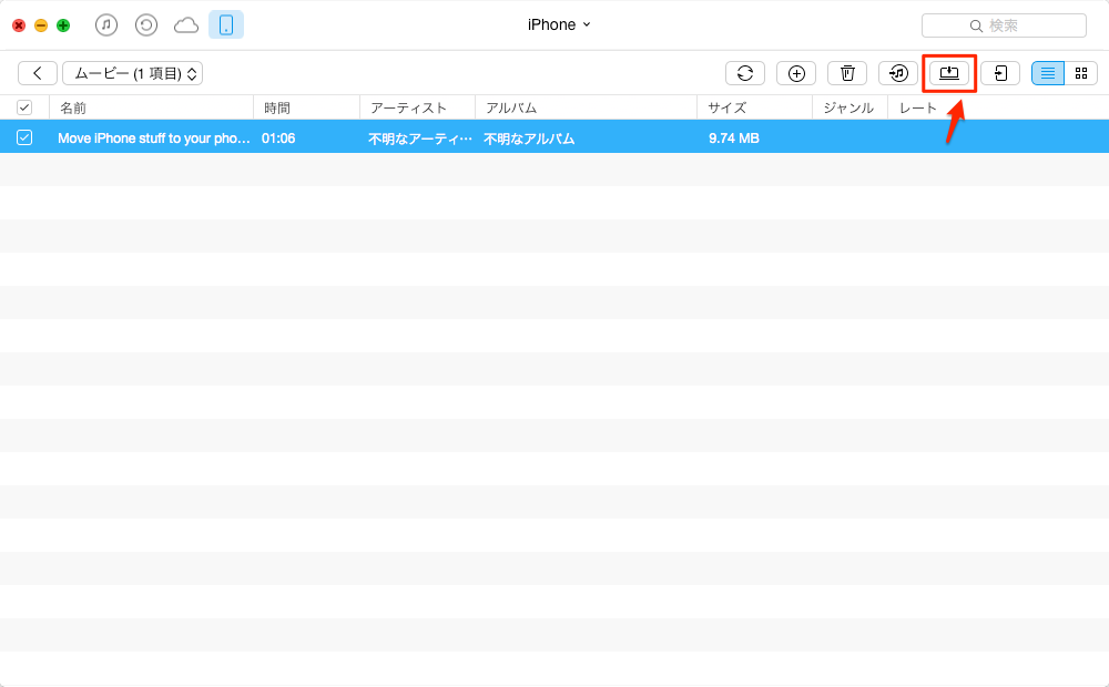 iPhoneから動画をMacにバックアップiPhoneから動画をMacにバックアップ