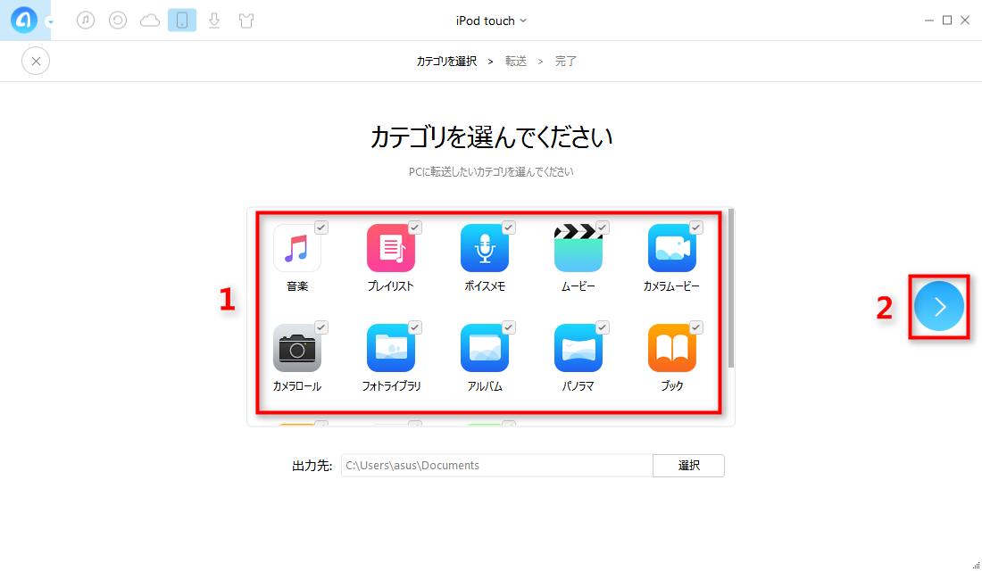 iPodをバックアップする - Step 3