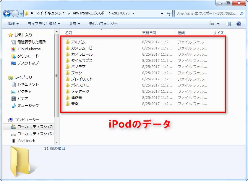 簡単にiPodをバックアップする方法