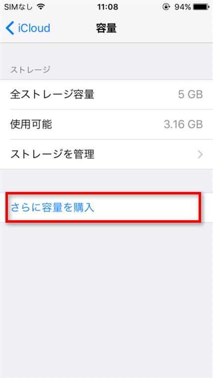 iCloudストレージを追加購入する方法