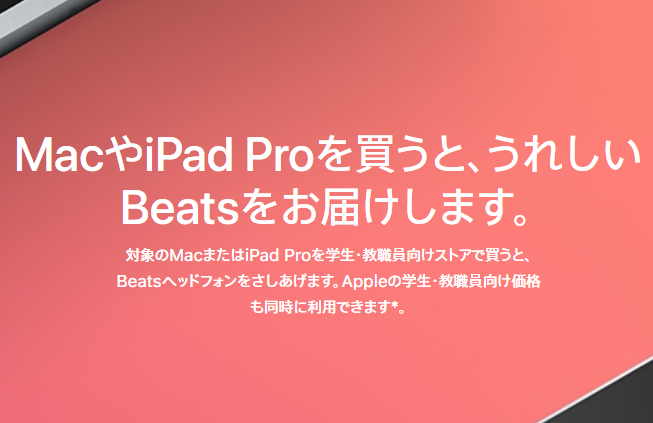 Appleの学割を利用してMacを安く買う