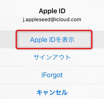 App Storeの国や地域を変更する方法 2